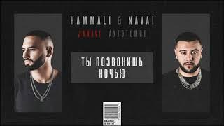 HammAli & Navai   Ты позвонишь ночью (2018 JANAVI: Аутотомия)