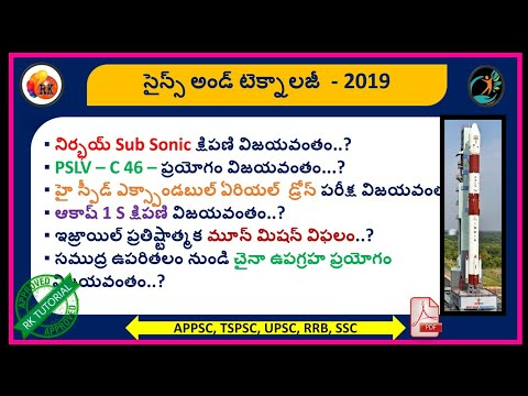 Science and technology  2019 || Science and Technology in Telugu 2019