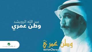 تحميل اغاني Abdullah Al Ruwaished - Watan Omri | عبد الله الرويشد - وطن عمري MP3