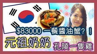 韓國大瓦房83000韓元醬油蟹😱元祖奶奶搬遷了?|NancyYung