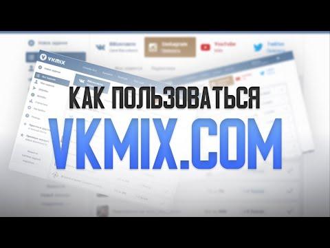 Как пользоваться VKMIX.COM