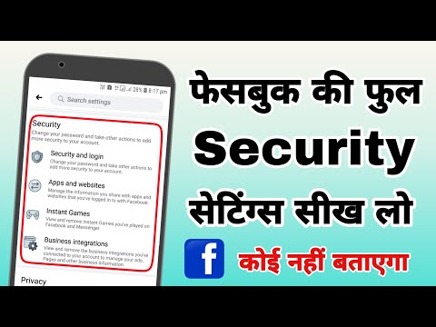 Facebook ki full security settings sikh lo | All security settings and features in hindi