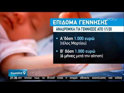 Επίδομα γέννας: Ανοίγει η πλατφόρμα για τις αιτήσεις | 01/02/2020 | ΕΡΤ