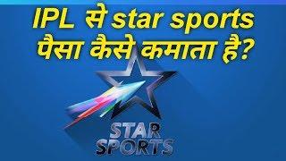 Star sports ipl से  पैसा कैसे कमाता है?    How star sports make money from ipl??