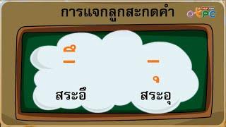 สื่อการเรียนการสอน การอ่านแจกลูก การสะกดคำ สระอึ สระอุ ป.1 ภาษาไทย