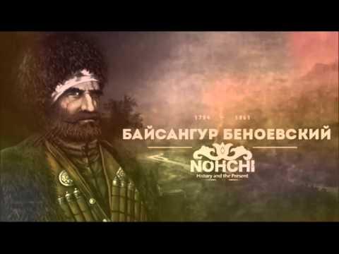 Хабаев Исмаил - Бенойн БойсагIар