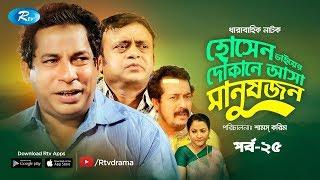 Hosen Vaiyer Dokane Asha Manushjon | Ep 25 | Mosharraf Karim | Nadia | Rtv Drama Serial 2019