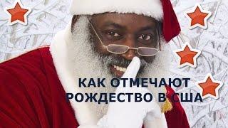 ДУРАЦКИЕ СВИТЕРА, КОСТЮМЫ ДЛЯ СОБАЧЕК И ЧЕРНОКОЖИЙ САНТА Рождество в США.
