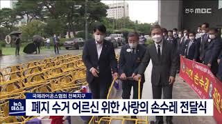 국제라이온스협회356-C지구 박병익 총재 사랑의 손수레 전달식