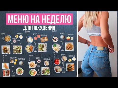 МЕНЮ на НЕДЕЛЮ для ПОХУДЕНИЯ 🍓 ПРАВИЛЬНОЕ ПИТАНИЕ🍎Как Похудеть Без Диет🌟Olya Pins
