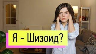 Странные чудики-одиночки: шизоидное расстройство личности (шизоиды)