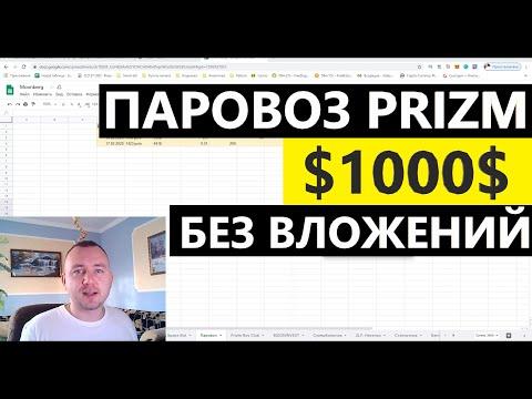 ПАРОВОЗ ПРИЗМ 1000$ В МЕСЯЦ БЕЗ ВЛОЖЕНИЙ