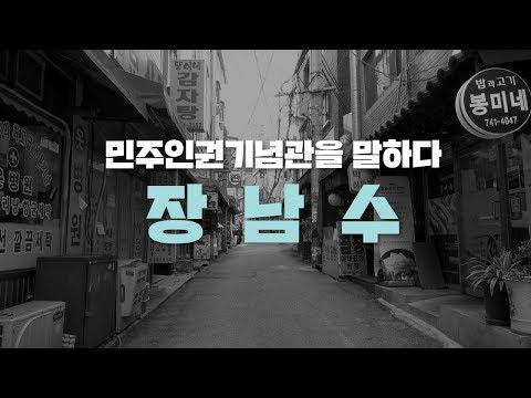 민주인권기념관을 말하다 - 장남수(전국민족민주유가족협의회 회장)