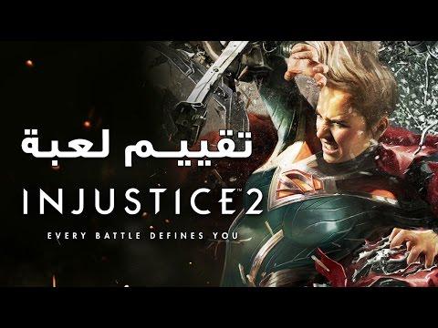 تقييم لعبة injustice 2 من جميع النواحي ورأينا فيها