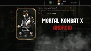 Mortal Kombat X на Android #4 - ПРИЗРАК КУАН ЛАО И ДЖОННИ КЕЙДЖ ОХОТНИК НА НЕЖИТЬ