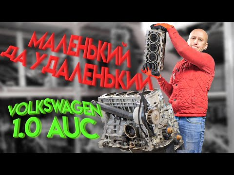 Фото к видео: Сколько пройдет одноразовый двигатель VW Lupo 1.0 (AUC) ?