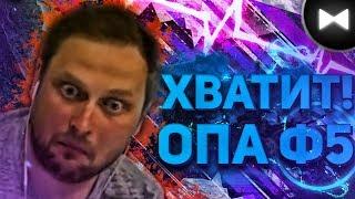 Kuplinov Play Remix - ХВАТИТ!ОСТАНОВИТЕСЬ! (by Обычный Парень)