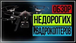 Квадрокоптер с камерой. Обзор недорогих квадрокоптеров