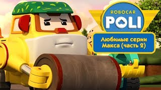 Робокар Поли - Любимые серии Макса (часть 2)   Поучительный мультфильм