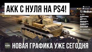 СУПЕР ГРАФИКА WOT - ТАНКИ НА PS4, КАЧАЮ АКК С НУЛЯ БЕЗ ДОНАТА!