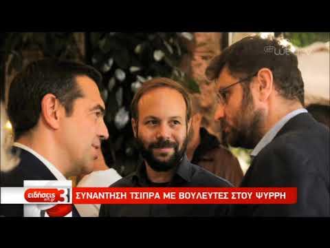 Συνάντηση του Αλέξη Τσίπρα με βουλευτές στου Ψυρρή   05/11/2019   ΕΡΤ