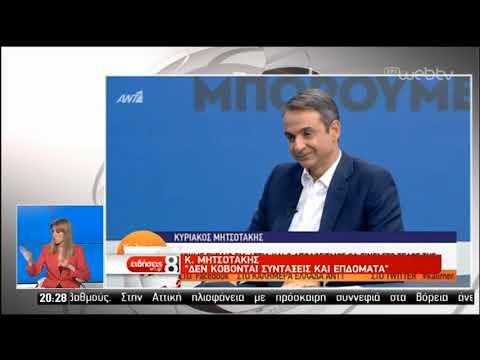 Περιοδεία Κ. Μητσοτάκη στη Μακεδονία | 05/07/2019 | ΕΡΤ