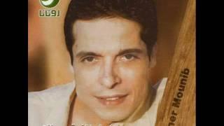 تحميل اغاني Amer Mounib _ Khadny Hawak MP3