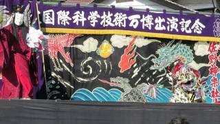 「日本武尊」1、佐野神楽社中のみなさん