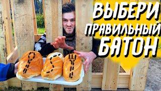 Возможно ли сбежать из деревянно ТЮРЬМЫ при Помощи одного Только КАНАТИКА? Нужно ВЫБРАТЬ правильный БАТОН,  что бы выжить! Самый Классный МЕРЧ  - https://www.bloggerstore.ru/frost # Самый КЛАССНЫЙ магазин ИГР - https://froststore.ru/  КАНАЛ СНЕЙКА - https://www.youtube.com/user/JustSnake1?sub_confirmation=1 КАНАЛ ПАРНИШИ - https://www.youtube.com/user/NiceParnisha?sub_confirmation=1 Если кнопка КРАСНАЯ, жми - https://www.youtube.com/user/YFrostA?sub_confirmation=1 Моя Инста - https://www.instagram.com/frost_yt/  ПОБЕГИ  100 СЛОЕВ СКОТЧА тюрьма - https://youtu.be/w24XO5Yr_Z8 Ледяная ТЮРЬМА - https://youtu.be/Z6Xw24w6bJI КИРПИЧНАЯ Тюрьма - https://www.youtube.com/watch?v=c4LXgkwmcUA Деревянная ТЮРЬМА - https://www.youtube.com/watch?v=dscJ0cHfRCQ МАЛЕНЬКАЯ БОЛЬШАЯ СРЕДНЯЯ Тюрьма - https://youtu.be/NRv5XKAvE9U  Я в ВК http://vk.com/id192035364 Мои Сервера http://frostland.pro/ Группа ВК http://vk.com/clubyfrosta Мой ТВИТТЕР https://twitter.com/_YuriFrost  ДЕЛОВЫЕ ПРЕДЛОЖЕНИЯ frost@blogo-sphere.com
