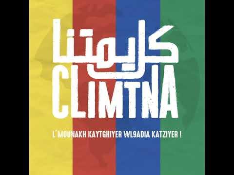 Climt'na كليكمتنا : المناخ كيتغير، والقضية كنتزير - #ClimateChange Campaign