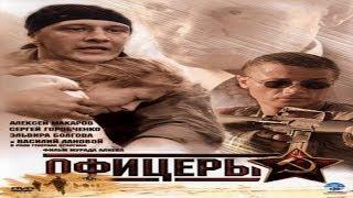 """""""Офицеры"""" Военный Сериал Россия (2006) Горячие точки Трейлер"""