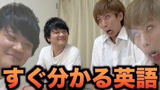 はじめしゃちょーの英語教室3 Hajime`s English School3