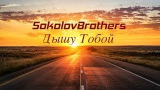 SokolovBrothers -  Дышу Тобой (аудио караоке)