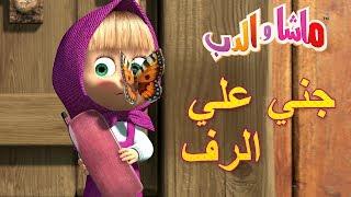 ماشا والدب 😝👱♀️ جني علي الرف👱♀️😝Masha and the Bear