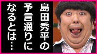 バナナマン日村のフライデー砲を島田秀平が占いで半年前に予言!マジで当たるヤバいことに!