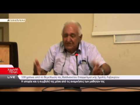 100 χρόνια από τη θεμελίωση της Βαλλιανείου Επαγγελματικής Σχολής Ληξουρίου [video]
