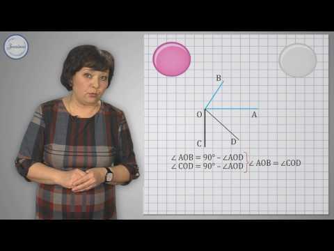 Углы с соответственно параллельными или перпендикулярными сторонами