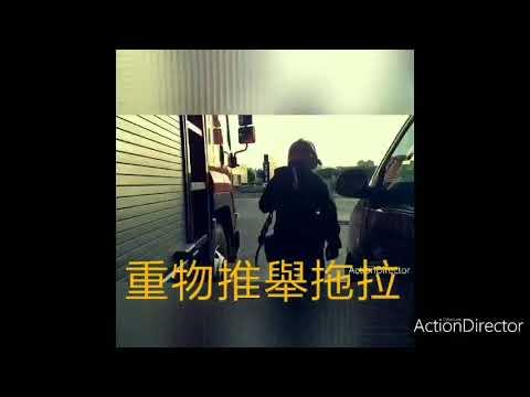 臺南市政府消防局特搜分隊日常