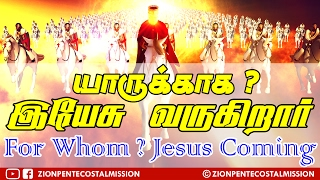 TPM Messages | FOR WHOM ? Jesus Coming | Bible Studies | Pas.Durai | Tamil | English