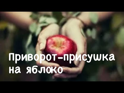 #Приворот на яблоко #Присушка на мужчину в домашних условиях по фото на расстоянии