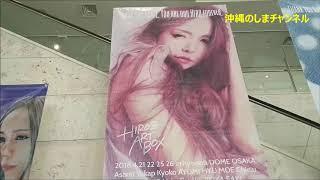 Thanks!NamieAmuroタペストリー展沖縄タイムスビル1階エントランスホール