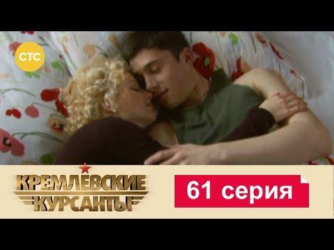 Кремлевские Курсанты 61