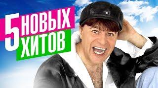 Виктор Королёв - 5 новых хитов 2018