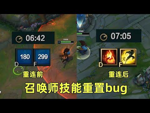 召喚師技能冷卻重置Bug