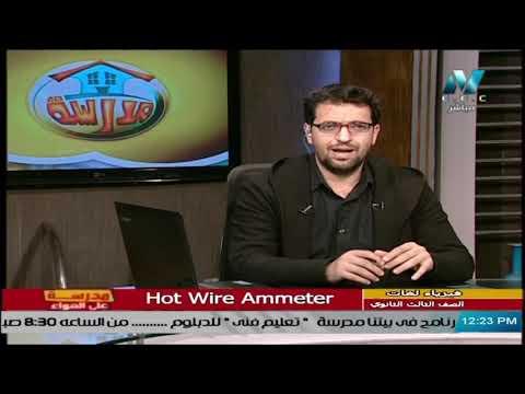 فيزياء لغات للصف الثالث الثانوي 2021 - الحلقة 24 - Hot Wire Ammeter