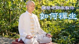 【SOL TV】蔡合城癌末癌細胞不見了:禪坐  Meditate  |   CC  字幕