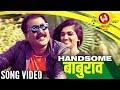 Handsome Baburao Song Video - New Marathi Songs 2018 | Marathi Lokgeet | DJ Songs | Vishal Chavhan