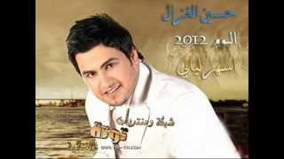 تحميل اغاني حسين غزال مافكر بعد MP3