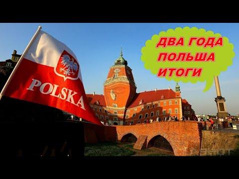 Два года в Польше 2 года итоги в иммиграции  работа в Европе Жизнь в Польше