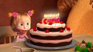 Поздравление С Днем Рождения для детей.  Поздравление от Маши и Медведя